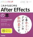 デザインの学校 これからはじめる After Effectsの本[CC/CS6対応版] CC/CS6対応版 Windows&Mac対応 (デザイン…