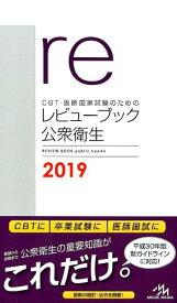 CBT・医師国家試験のためのレビューブック 公衆衛生 2019 [ 国試対策問題編集委員会 ]