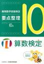 実用数学技能検定要点整理10級 算数検定 [ 日本数学検定協会 ]