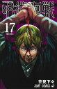 呪術廻戦 17 (ジャンプコミックス) [ 芥見 下々 ]