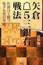 矢倉・5三銀右戦法 仕掛けて勝つ後手矢倉の革命 (マイナビ将棋BOOKS) [ 西尾明 ]