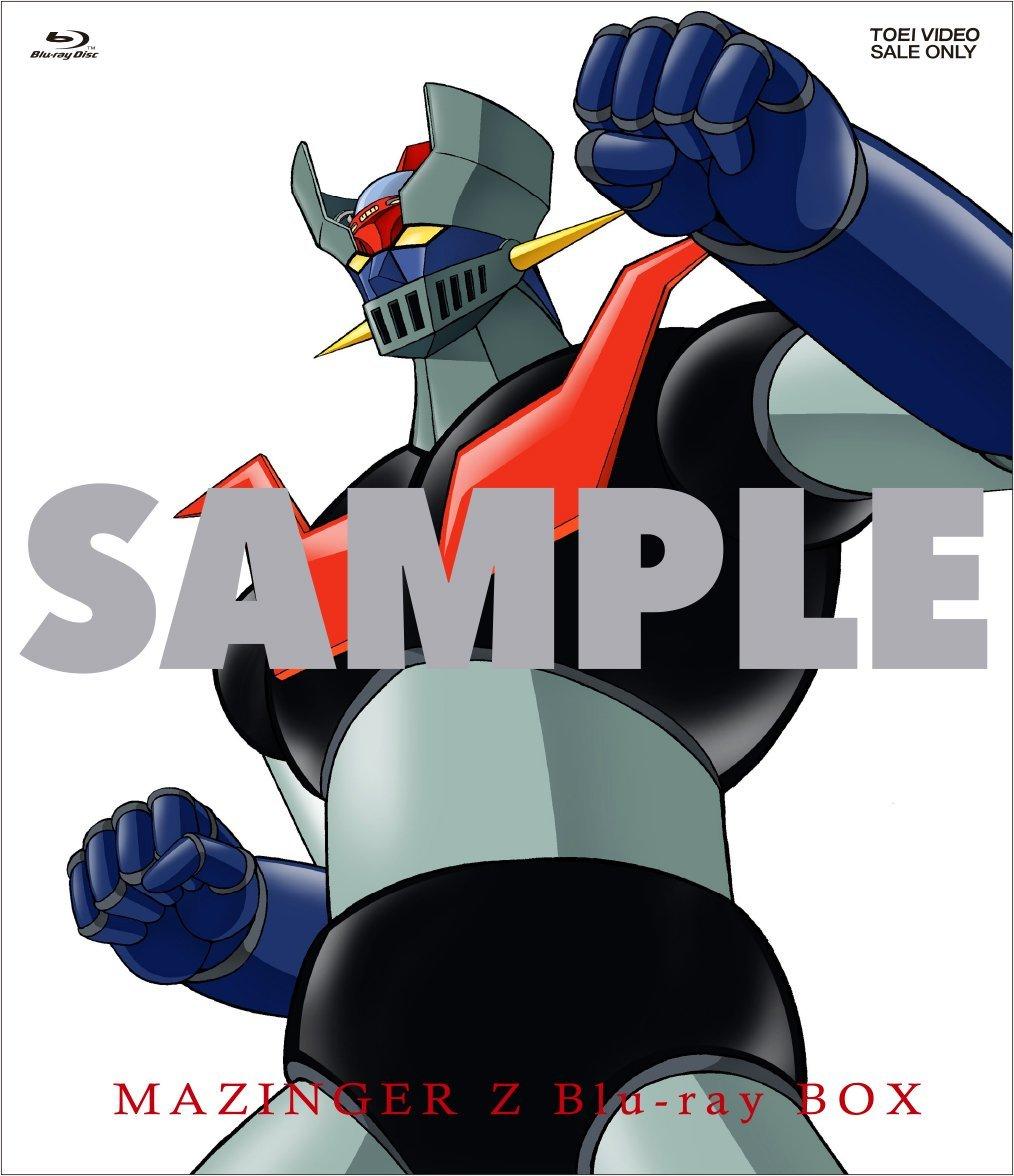 マジンガーZ Blu-ray BOX VOL.1【Blu-ray】 [ 石丸博也 ]