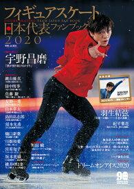 フィギュアスケート日本代表ファンブック(2020) (別冊山と渓谷)