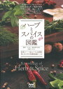 ハーブとスパイスの図鑑 世界のハーブ&スパイス124種を楽しむための基礎知 [ エスビー食品株式会社 ]