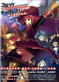 コミックイラストレーションガイダンス!(剣と魔法の世界編) Manga Anime Game Lanove!