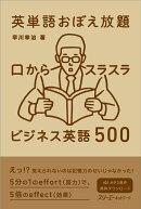 英単語おぼえ放題