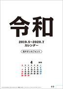 新元号「令和」カレンダー(見やすい大フォント)(2019年4月はじまり)