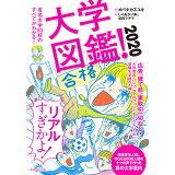 大学図鑑!(2020)