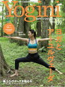 Yogini(vol.59) ヨガでシンプル・ビューティ・ライフ 特集:ヨガとアーユルヴェーダ (エイムック)