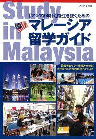 マレーシア留学ガイドStudy in Malaysia 「アジアの時代」を生き抜くための
