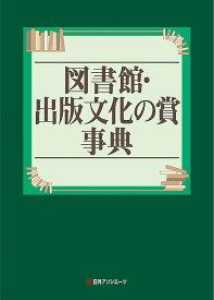 図書館・出版文化の賞事典 [ 日外アソシエーツ ]