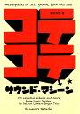 コテコテ・サウンド・マシーン masterpieces of jazz groo [ 原田和典 ]