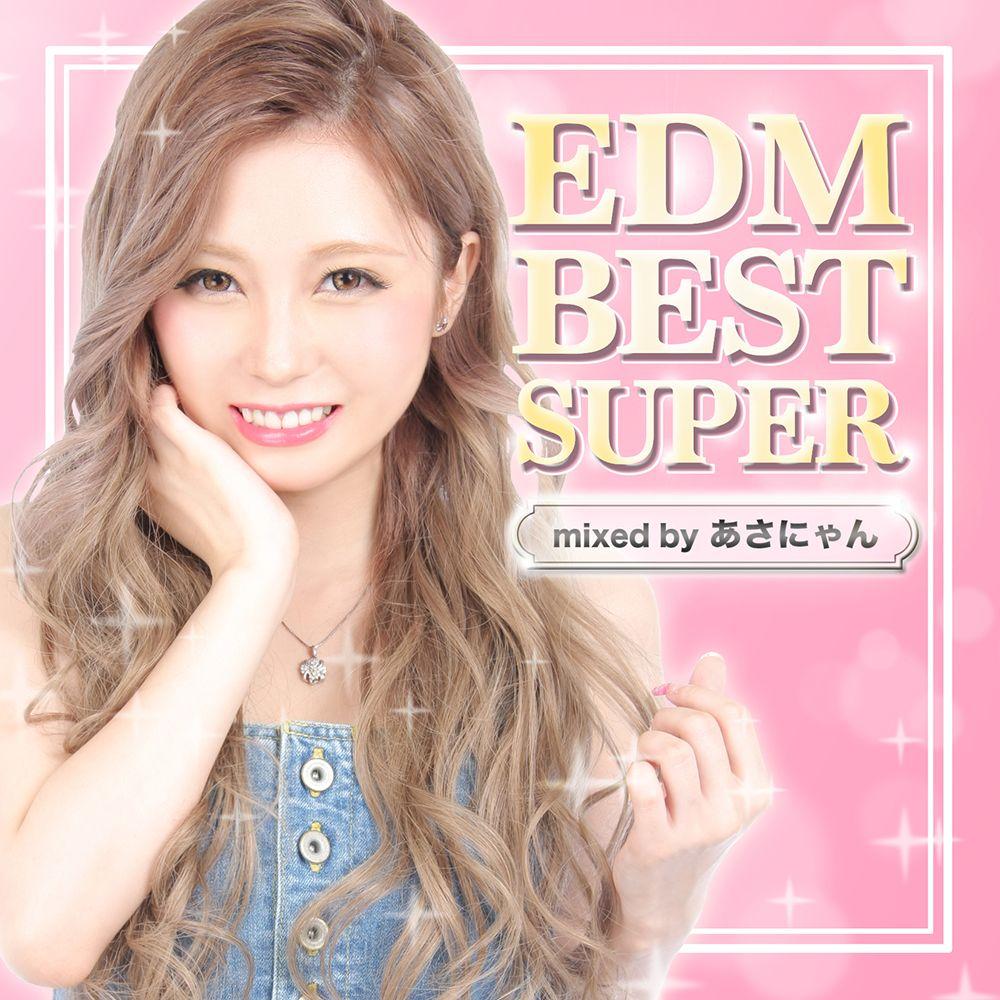 EDM BEST SUPER -mixed by あさにゃんー [ DJあさにゃん ]
