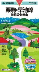 栗駒・早池峰(2020年版)