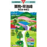 栗駒・早池峰(2020年版) (山と高原地図)