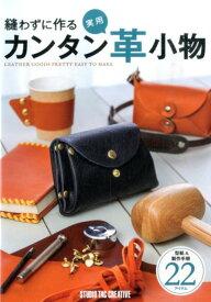 縫わずに作るカンタン実用革小物 型紙&製作手順22アイテム (Beginner Series)