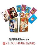 【楽天ブックス限定先着特典】ニセコイ 豪華版Blu-ray【Blu-ray】(オリジナルステッカー(赤))