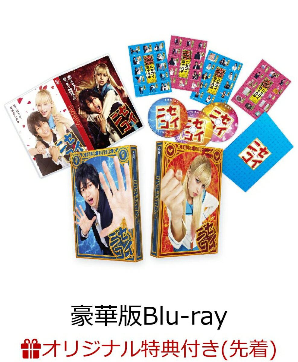 【楽天ブックス限定先着特典】ニセコイ 豪華版Blu-ray(オリジナルステッカー付き)【Blu-ray】 [ 中島健人 ]