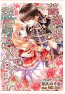 【POD】薔薇の娘は謎の騎士に恋わずらい