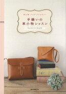 【バーゲン本】手縫いの革小物レッスン