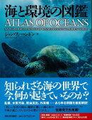 【バーゲン本】海と環境の図鑑
