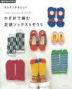 カンタンかわいい!かぎ針で編む足袋ソックス&ぞうり (Asahi Original)