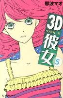 3D彼女(5)