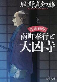 耳袋秘帖 南町奉行と大凶寺 (文春文庫) [ 風野 真知雄 ]