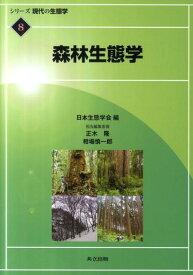 森林生態学 (シリーズ現代の生態学) [ 正木隆 ]