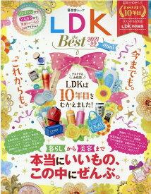 LDK the Best mini(2021~22) 暮らしから美容までいちばんいいもの、この中にぜんぶ (晋遊舎ムック LDK特別編集)
