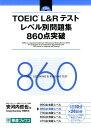 TOEIC(R)L&Rテストレベル別問題集860点突破