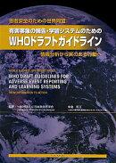 有害事象の報告・学習システムのためのWHOドラフトガイドライン