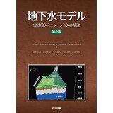 地下水モデル第2版