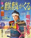 NHK大河ドラマスペシャル るるぶ麒麟がくる (JTBのMOOK)