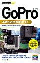 GoPro基本&応用撮影ガイド (今すぐ使えるかんたんmini) [ ナイスク ]