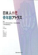 日本人小児骨年齢アトラス