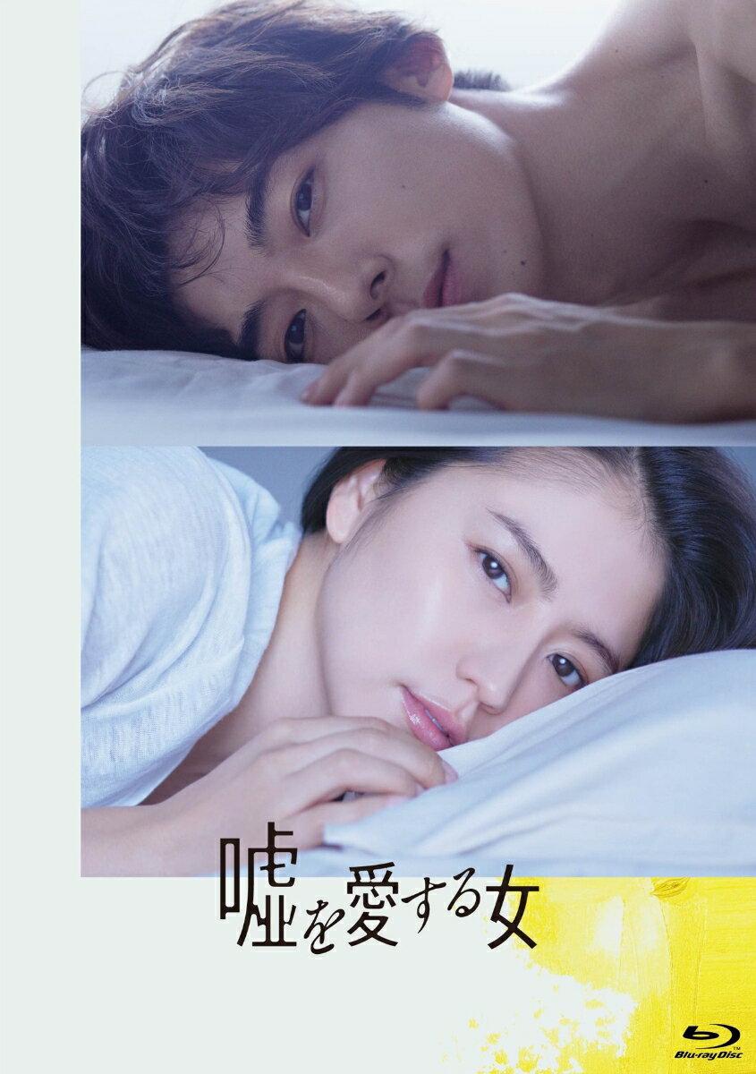 嘘を愛する女 Blu-ray 豪華版【Blu-ray】 [ 長澤まさみ ]