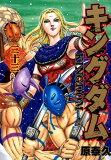 キングダム(33) (ヤングジャンプコミックス)