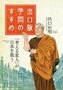 出口版 学問のすすめ 「考える変人」が日本を救う! [ 出口 治明 ]