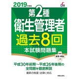 第2種衛生管理者過去8回本試験問題集(2019年度版)