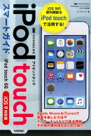 iPod touchスマートガイド