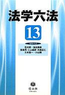 法学六法('13)