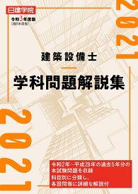 建築設備士 学科問題解説集 令和3年度版 [ 日建学院建築設備士教材研究会 ]