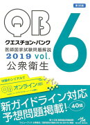 クエスチョン・バンク 医師国家試験問題解説 2019 vol.6