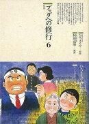 【バーゲン本】ブッダへの修行6 智恵