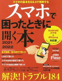 スマホで困ったときに開く本 2021-2022 (アサヒオリジナル) [ PASO編集部 ]