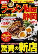 ラーメンWalker静岡(2016)