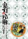 DVD付き 鬼灯の冷徹(29)限定版 (講談社キャラクターズライツ) [ 江口 夏実 ]