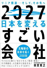 2027 日本を変えるすごい会社 リニア開通──そして、その先へ [ 田宮 寛之 ]