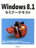 Windows 8.1セミナーテキスト
